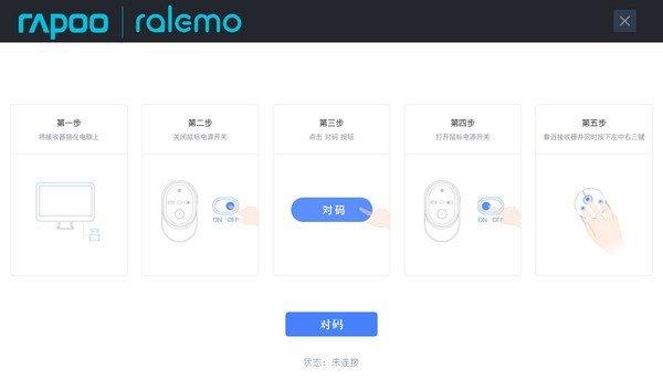 Ralemo对码工具下载