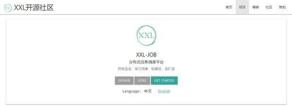 XXL-JOB(分布式任务调度平台)下载