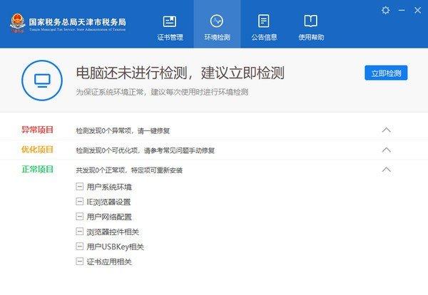 天津市税务局数字证书管理系统下载