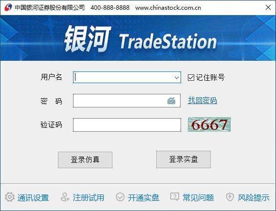 银河TradeStation平台下载