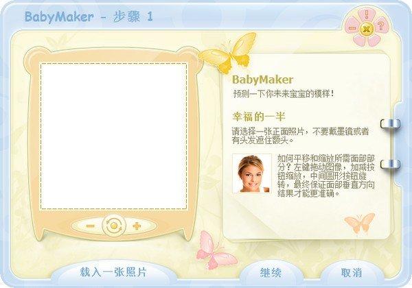 BabyMaker(宝宝长相预测)
