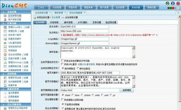 易点内容管理系统(DianCMS)下载