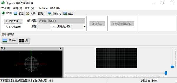Hugin(全景图像缝合器)下载