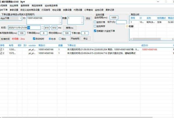 京东捕手抢购软件