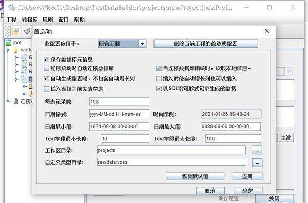 TestDataBuilder(测试数据生成工具)下载