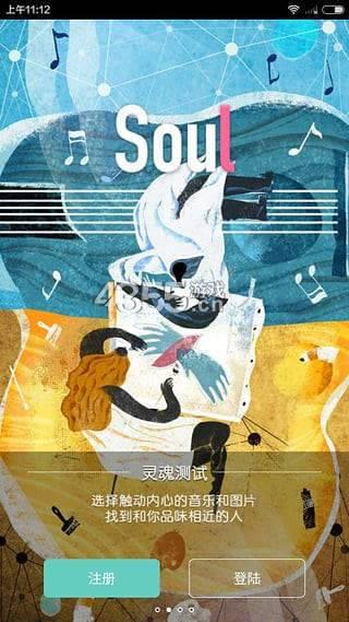 soul分身版软件截图0