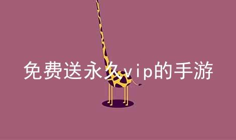 免费送永久vip的手游软件合辑