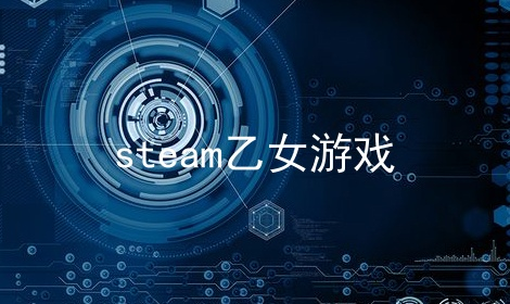 steam乙女游戏软件合辑