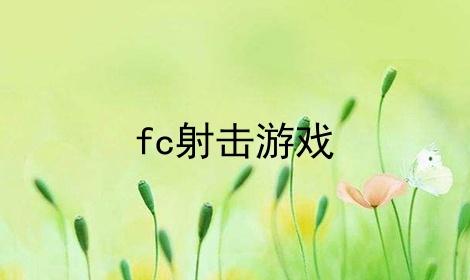 fc射击游戏