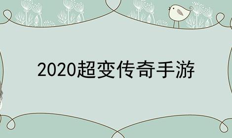 2021超变传奇手游
