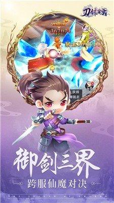 刀剑演武九游版软件截图1