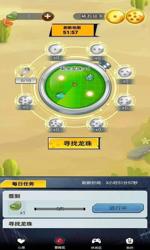 龙珠Go软件截图1