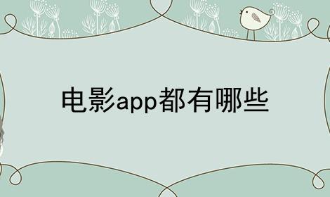 电影app都有哪些软件合辑