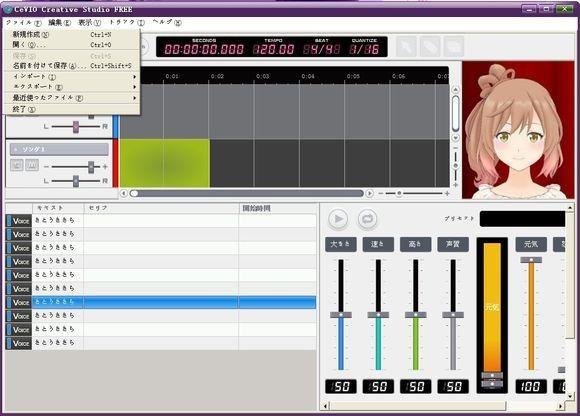 CeVIO Creative Studio(歌声合成软件)下载