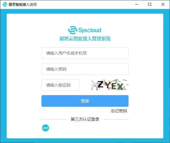 Sias-client(犀思云客户端)