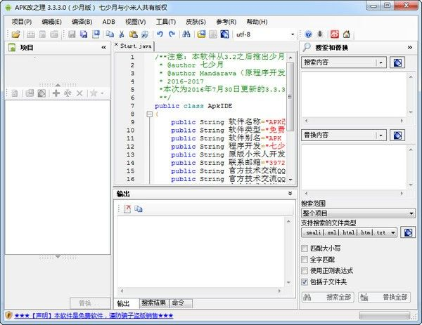 Apk改之理(Apk IDE)下载