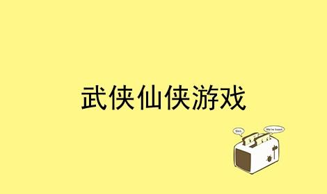 武侠仙侠游戏软件合辑