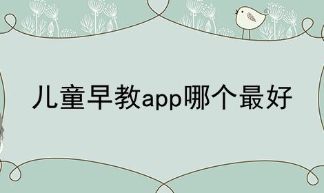 儿童早教app哪个最好软件合辑