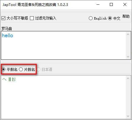 Japtool(日文罗马音转换器)下载