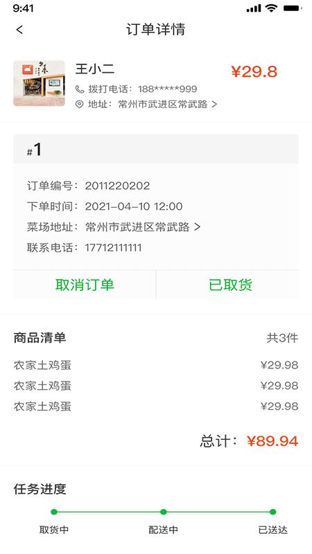 桂香街快送软件截图3