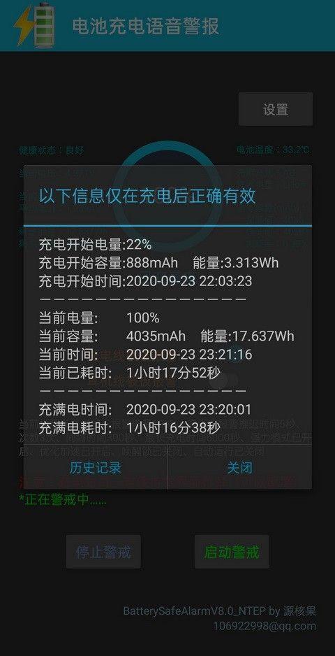 电池充电语音警报软件截图3