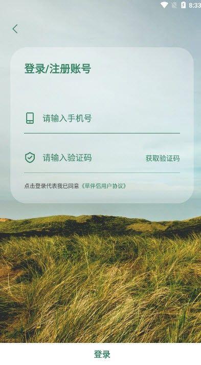 草伴侣软件截图1