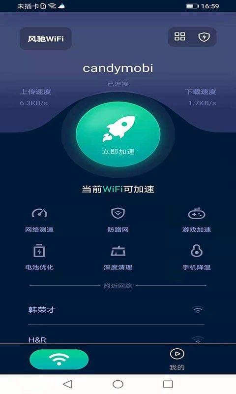 风驰WiFi软件截图1