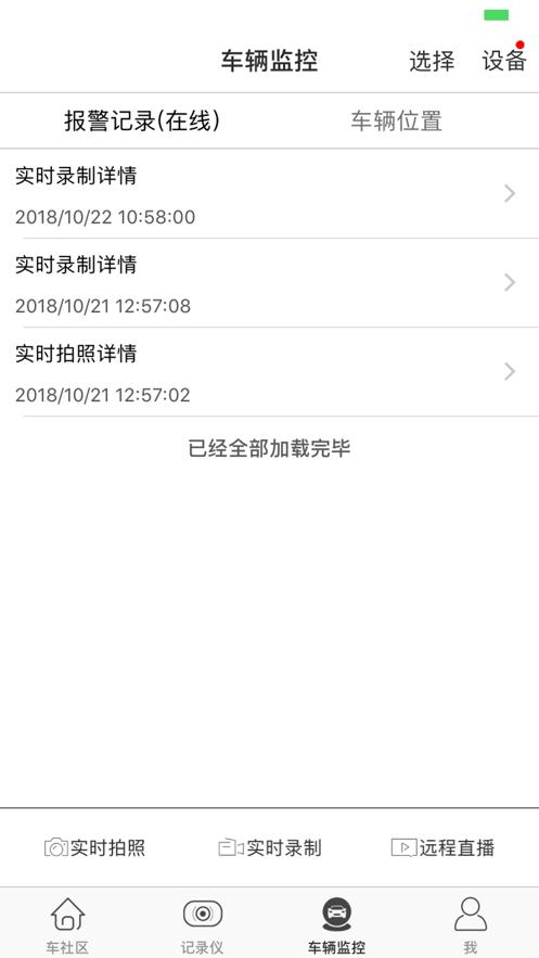 海圳精灵软件截图1