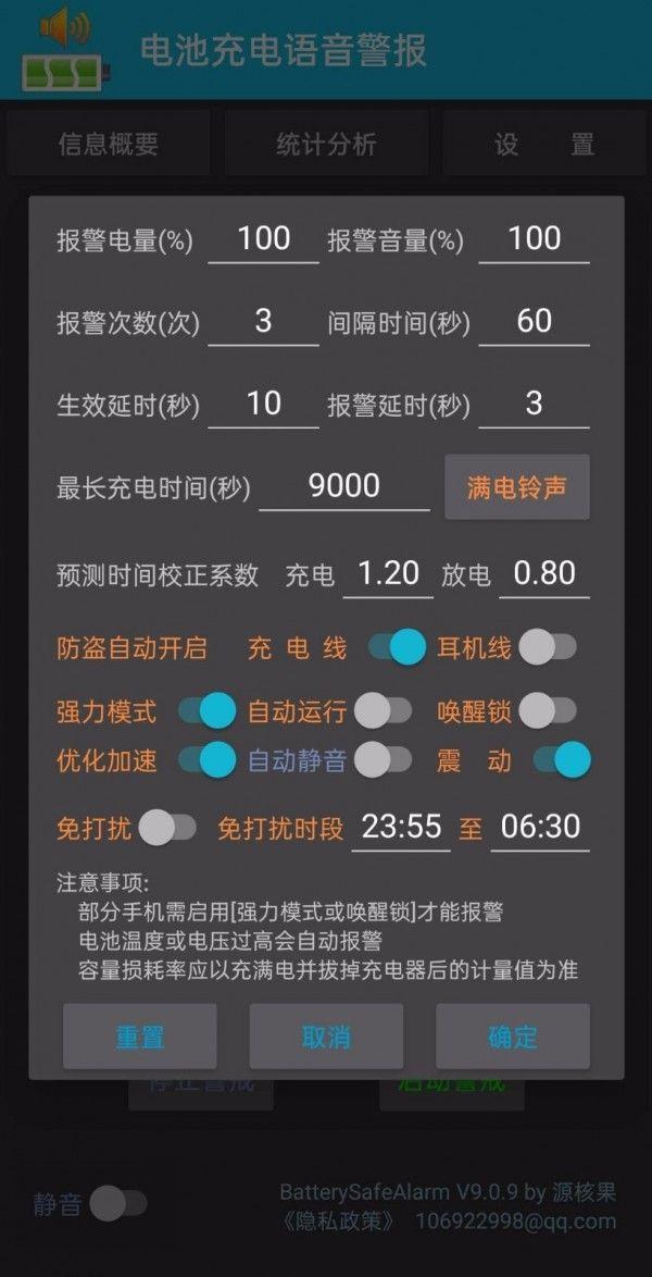 中文语音充电警报软件截图1