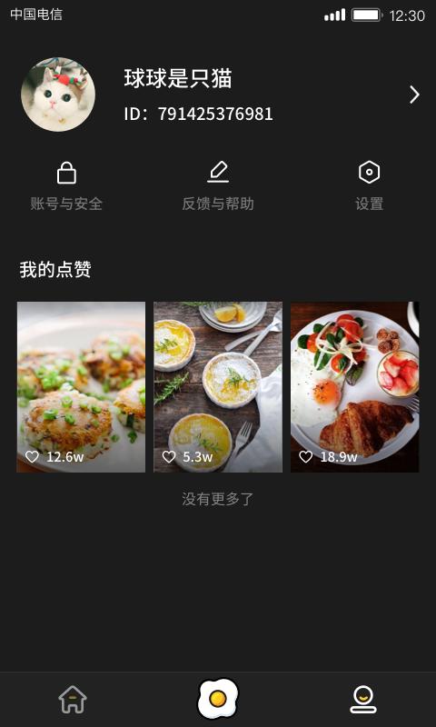 美食刷刷软件截图3
