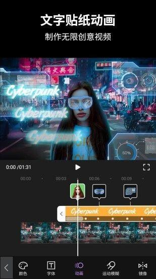 动效忍者AE视频特效制作软件截图3