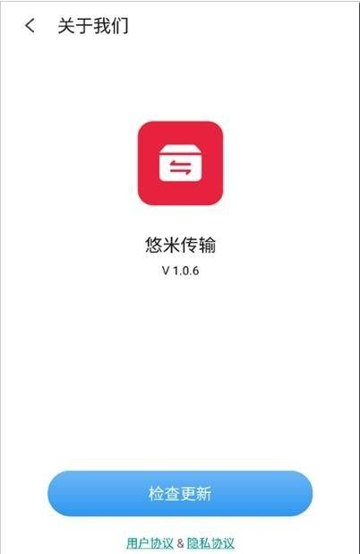 悠米传输软件截图3