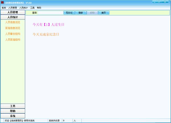 家谱信息管理系统