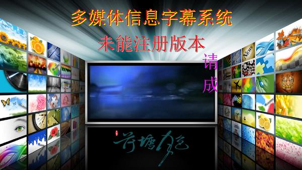 多媒体信息字幕系统