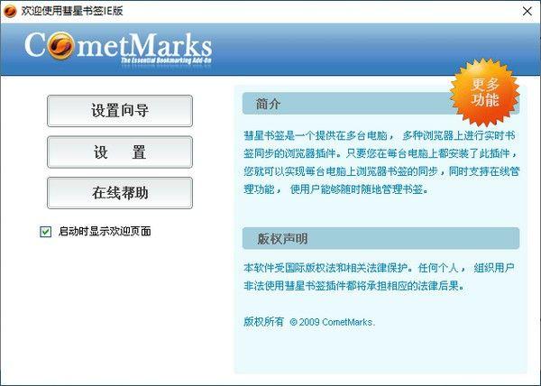 CometMarks(彗星书签)