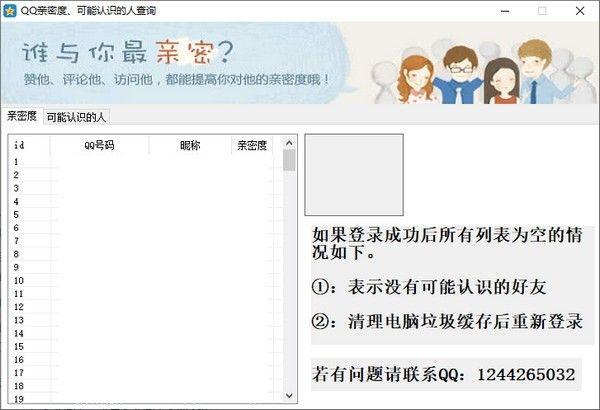 QQ亲密度查询助手下载