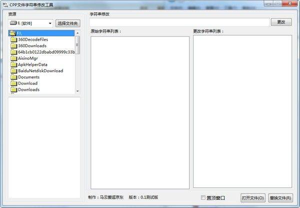 CPP文件字符串修改工具