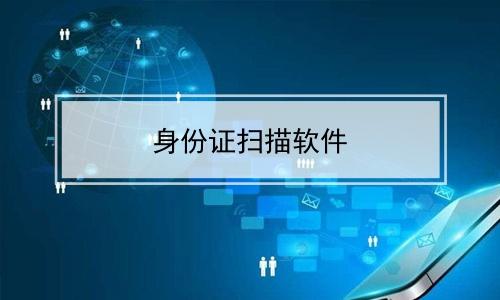 身份证扫描软件软件合辑