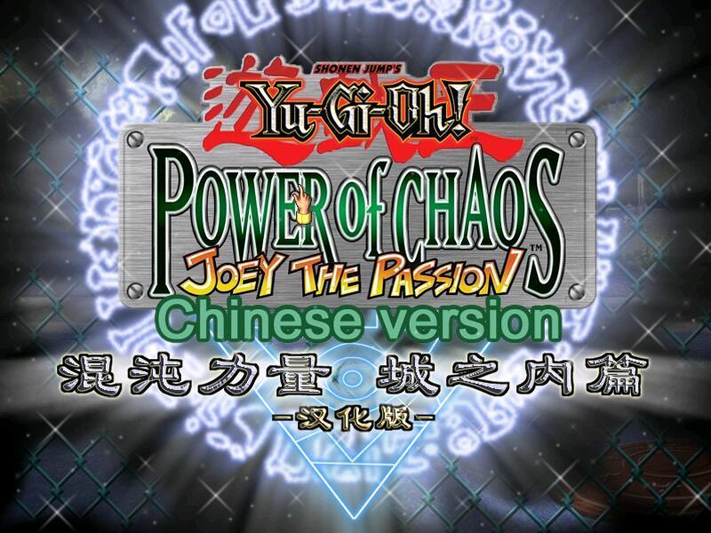 游戏王之混沌力量-城之内篇下载