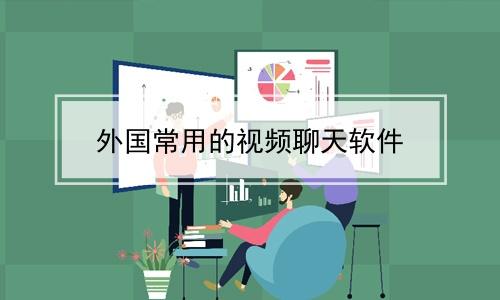 外国常用的视频聊天软件