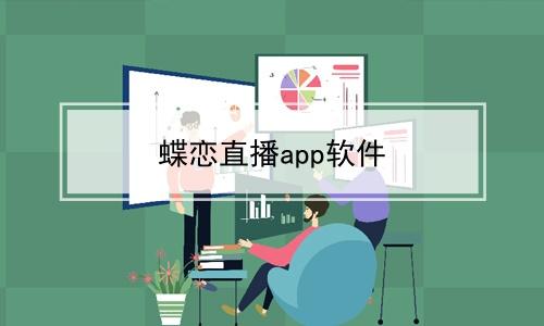蝶恋直播app软件