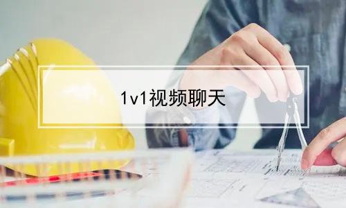 1v1视频聊天软件合辑