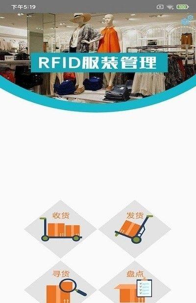 RFID服装管理软件截图0