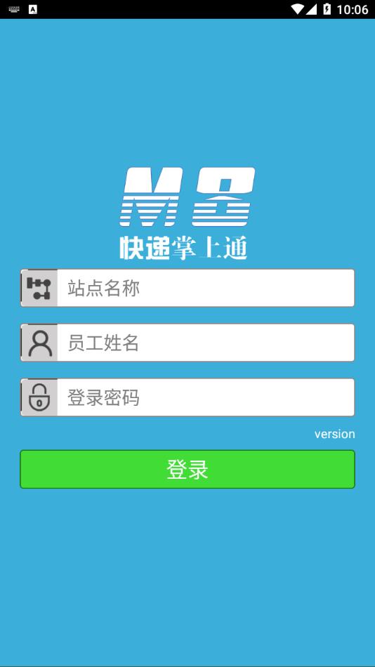 速通M8软件截图1