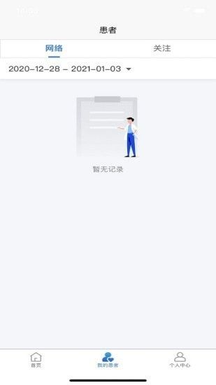 浙大儿院医护版软件截图2