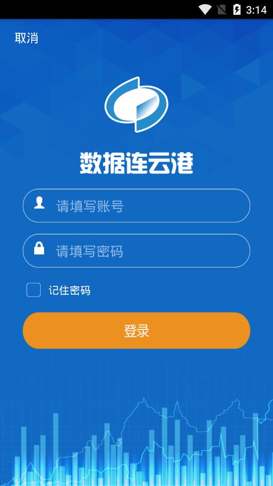 数据连云港软件截图3