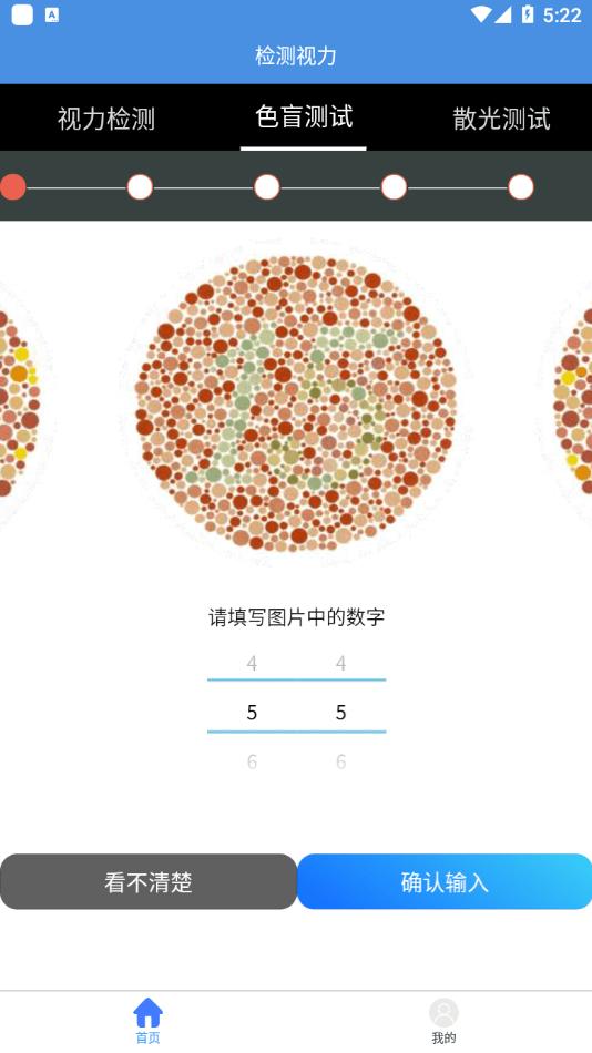 智慧视力测试软件截图2