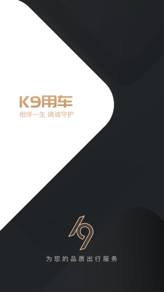K9用车车主软件截图3