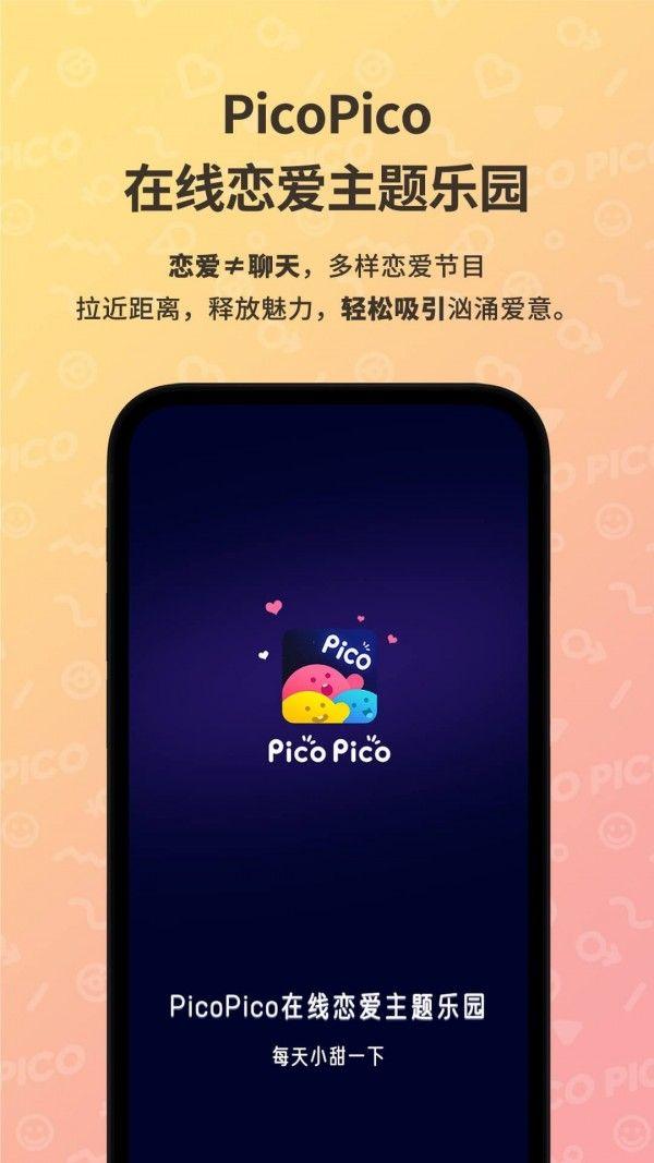 PicoPico软件截图0