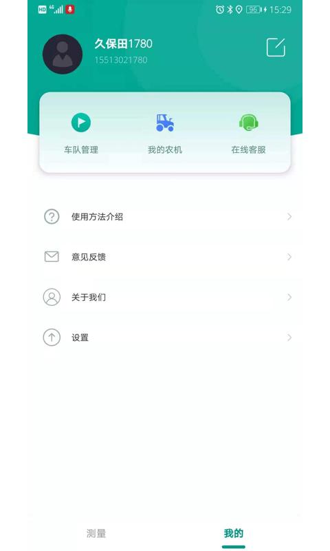 久保田测量仪软件截图2